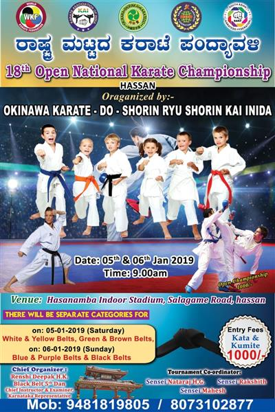 18th Open National Karate Championship 2019 – Suresh Martial